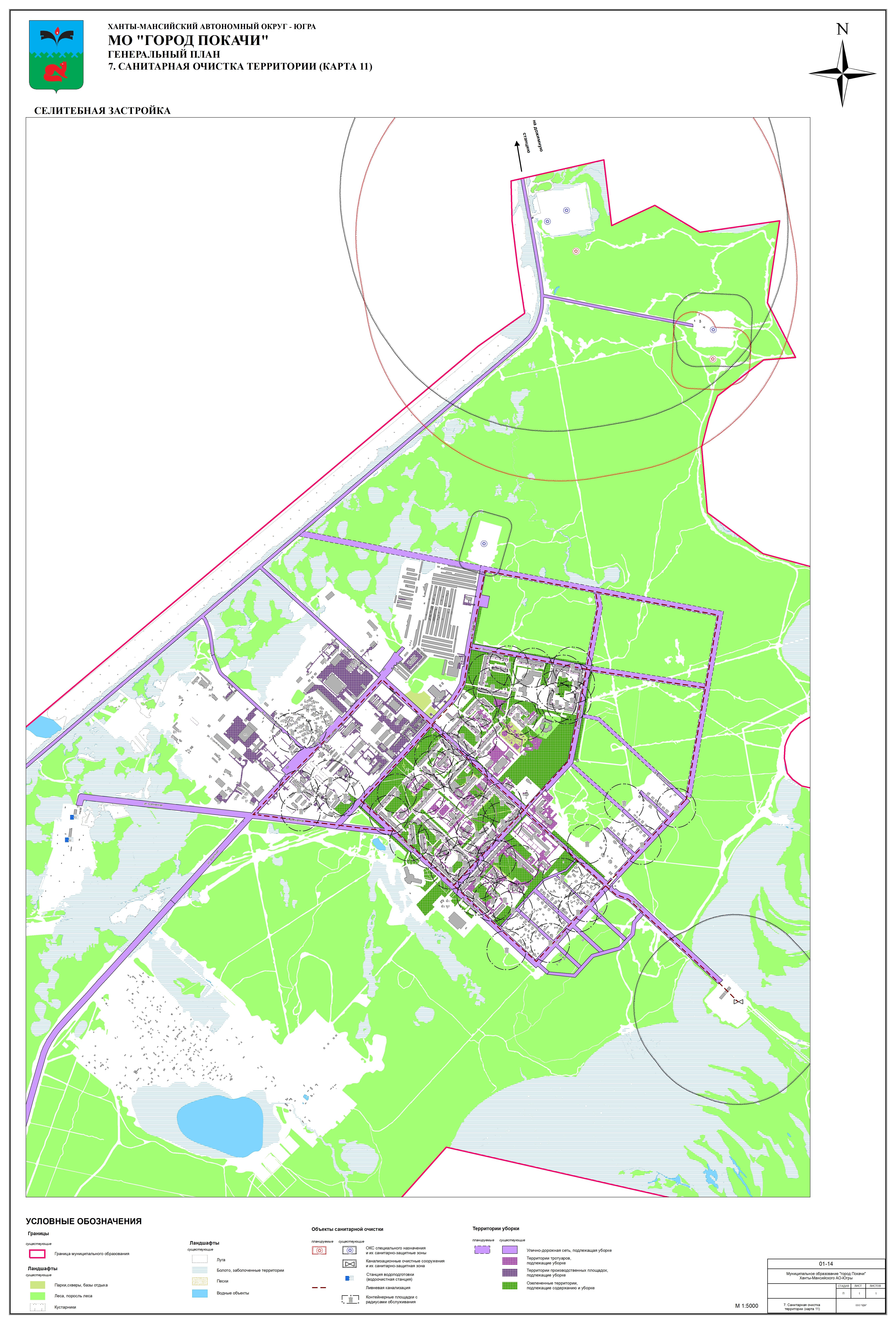 Генеральная схема очистки территории города